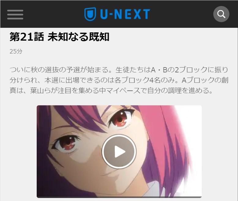 食戟のソーマ(1期) 第21話の無料動画U-NEXT