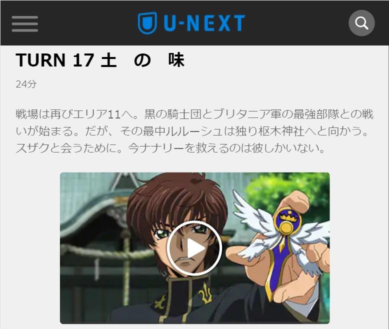 コードギアス 反逆のルルーシュR2(2期) 第17話の無料動画u-next