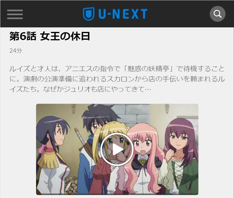 ゼロの使い魔~双月の騎士~(2期) 第6話の無料動画U-NEXT