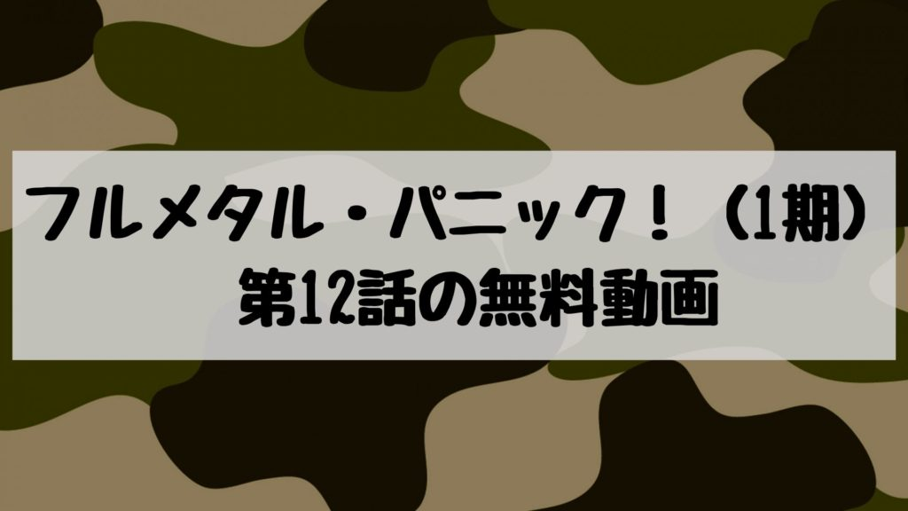 フルメタル・パニック!(1期) 第12話の無料動画