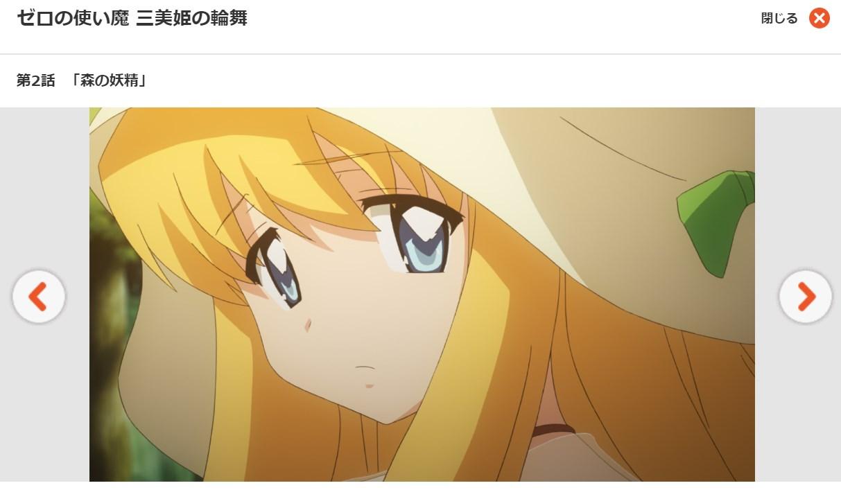 ゼロの使い魔~三美姫の輪舞~(3期) 第2話の無料動画dアニメストア