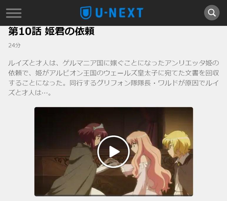 ゼロの使い魔(1期) 第10話の無料動画U-NEXT