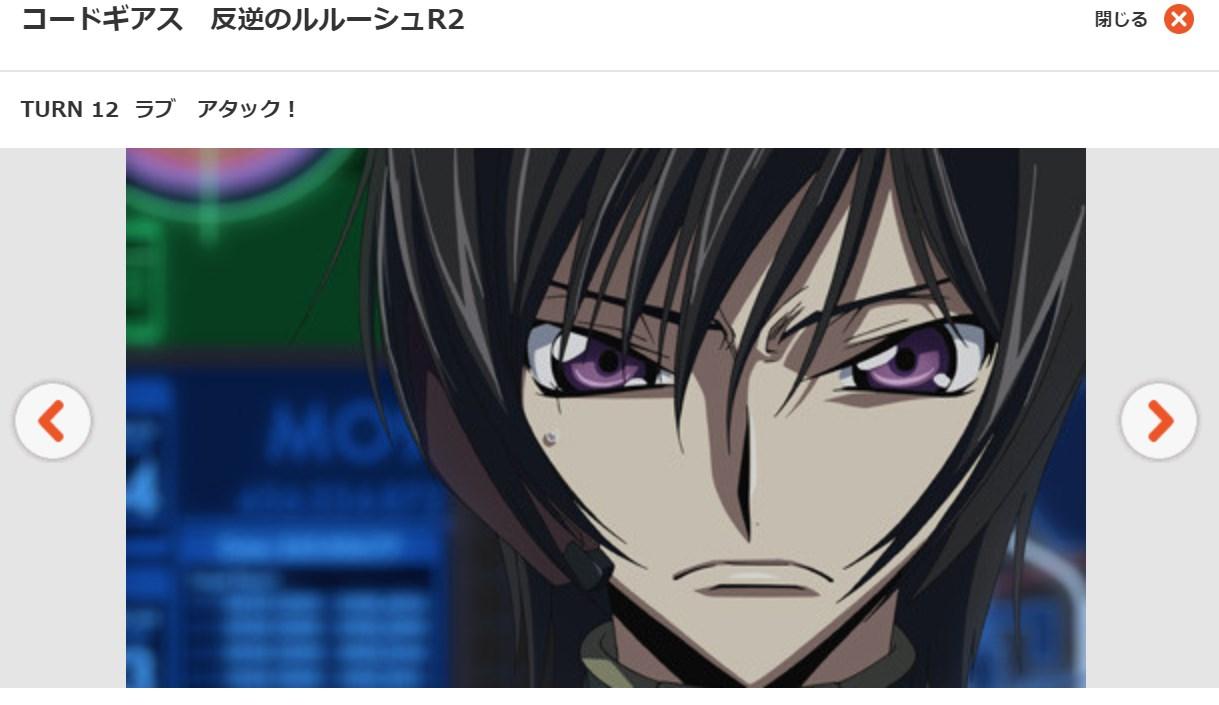 コードギアス 反逆のルルーシュR2(2期) 第12話の無料動画dアニメストア