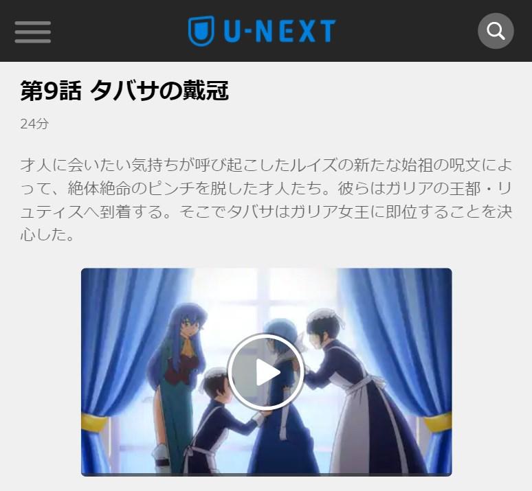 ゼロの使い魔F(4期) 第9話の無料動画U-NEXT