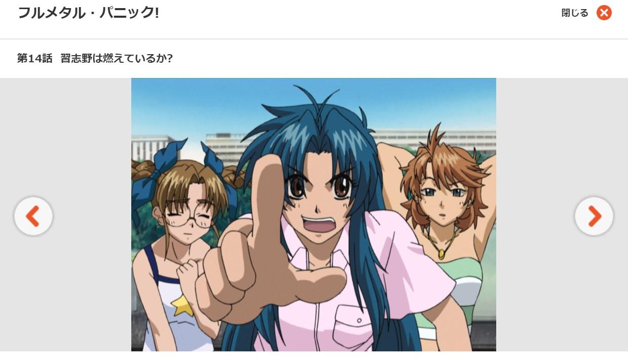 フルメタル・パニック!(1期)第14話の無料動画dアニメストア