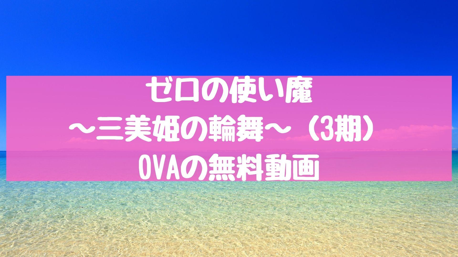 ゼロの使い魔~三美姫の輪舞~(3期) OVAの無料動画