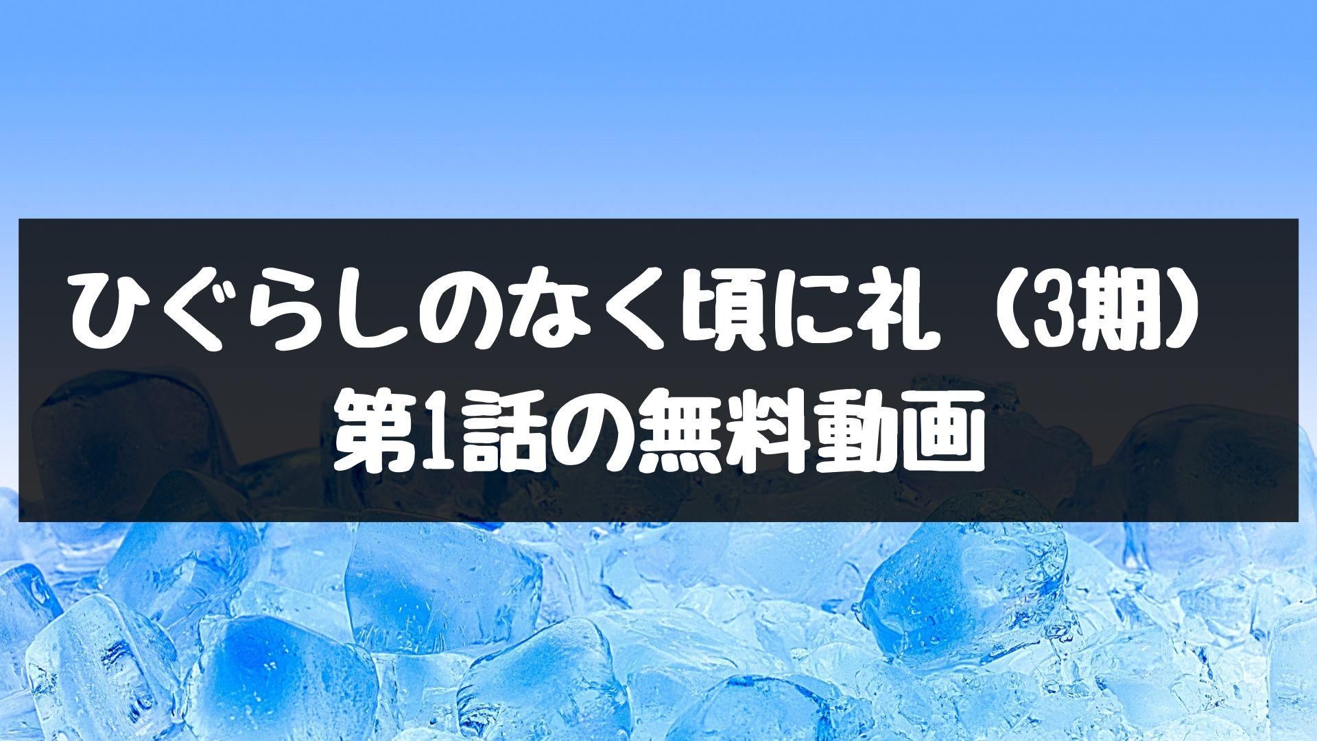 ひぐらしのなく頃に礼(3期) 第1話の無料動画