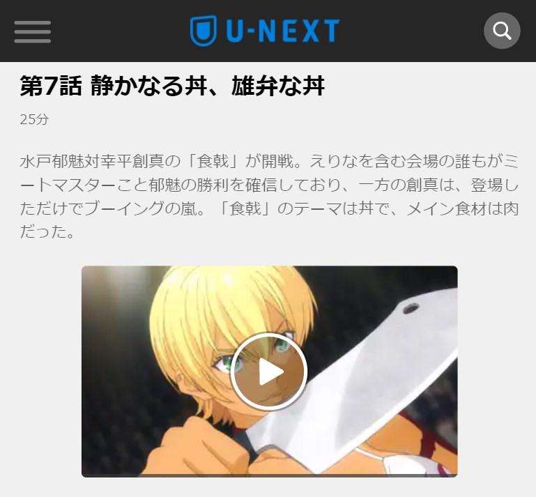 食戟のソーマ(1期) 第7話の無料動画U-NEXT