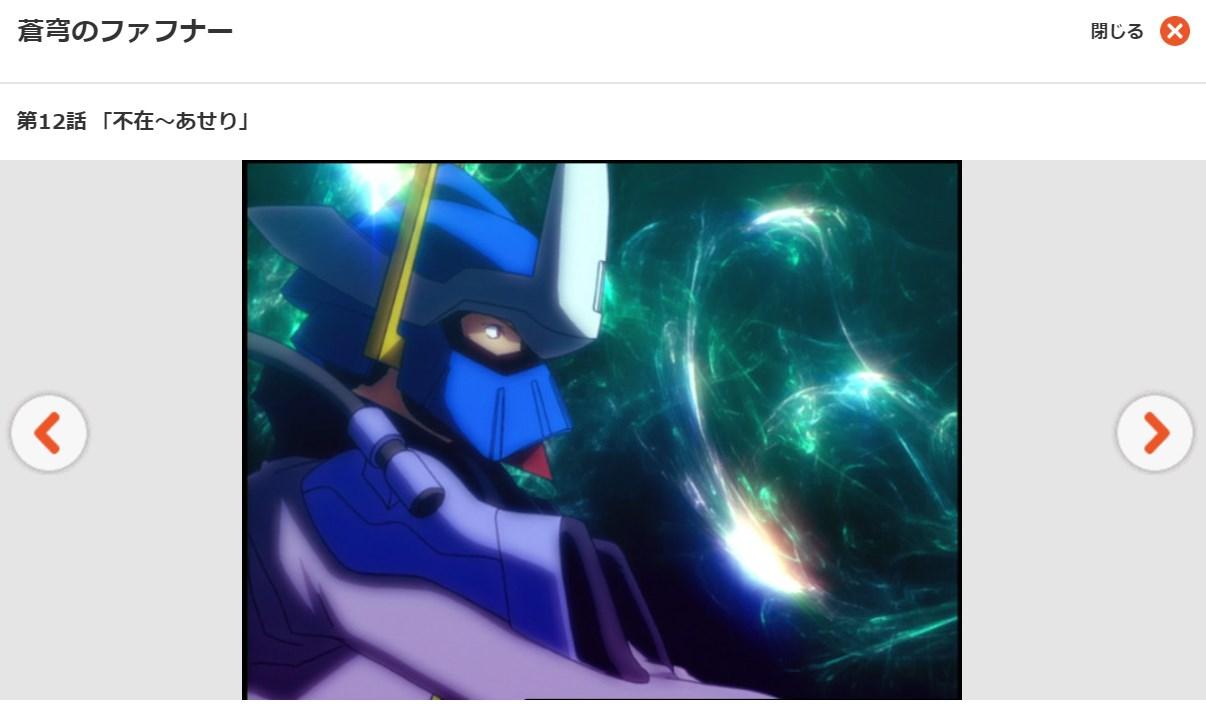 蒼穹のファフナー(1期) 第12話の無料動画dアニメストア
