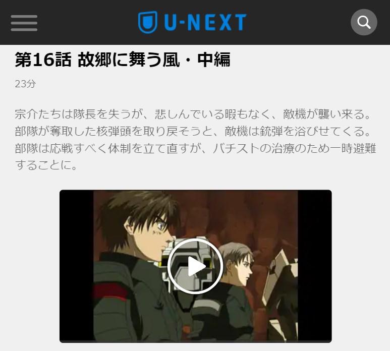 フルメタル・パニック!(1期)第16話の無料動画u-next