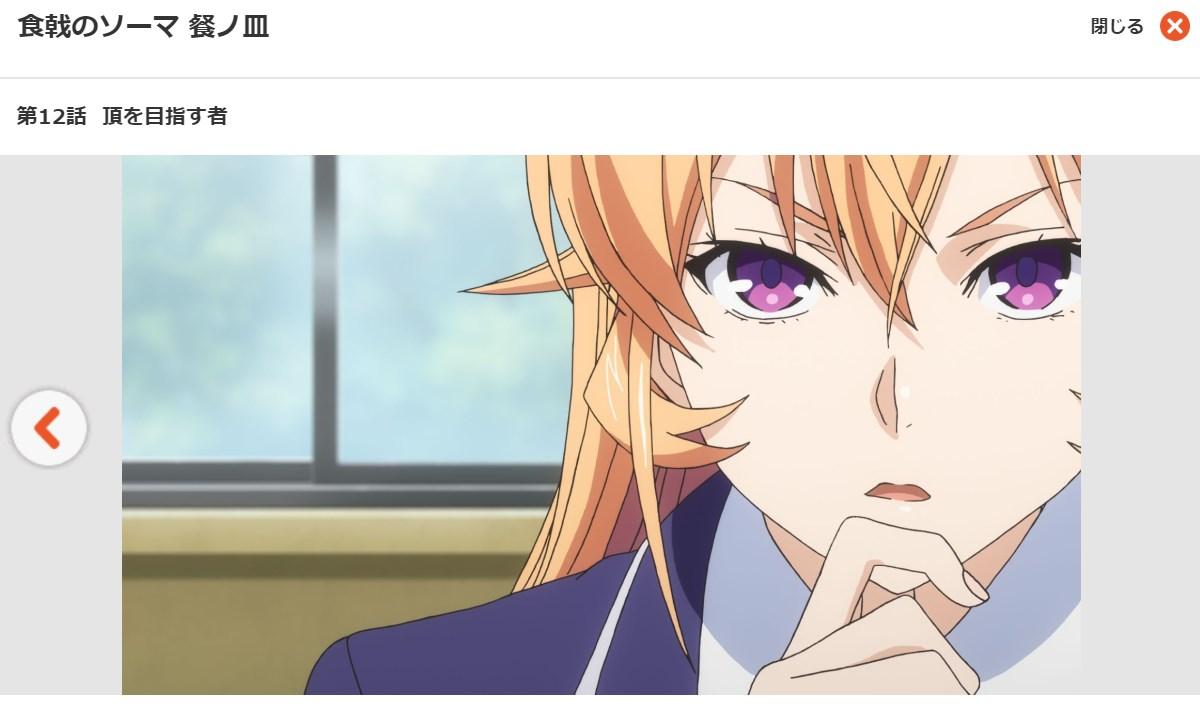 食戟のソーマ 餐ノ皿(3期) 第12話の無料動画dアニメストア
