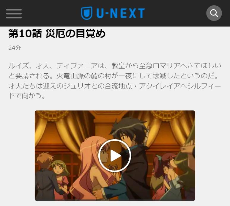 ゼロの使い魔F(4期) 第10話の無料動画U-NEXT