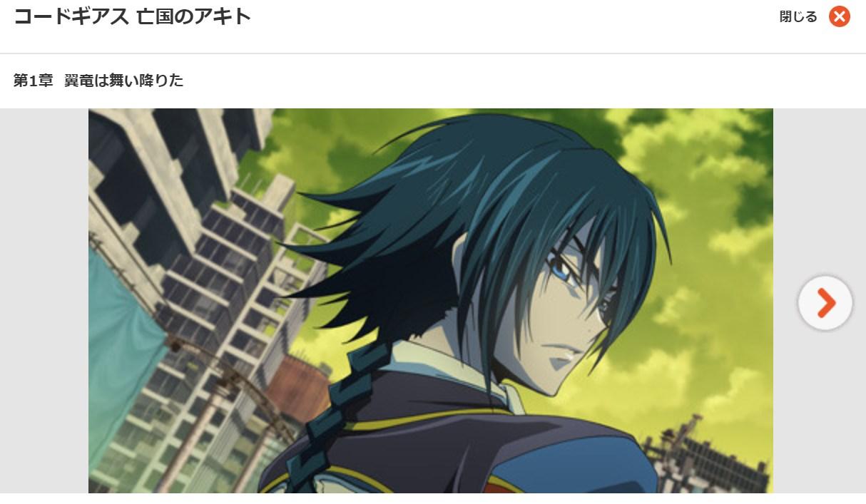 コードギアス 亡国のアキト 第1章の無料動画dアニメストア