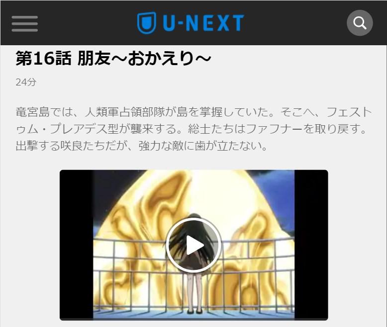 蒼穹のファフナー(1期) 第16話の無料動画dアニメストア