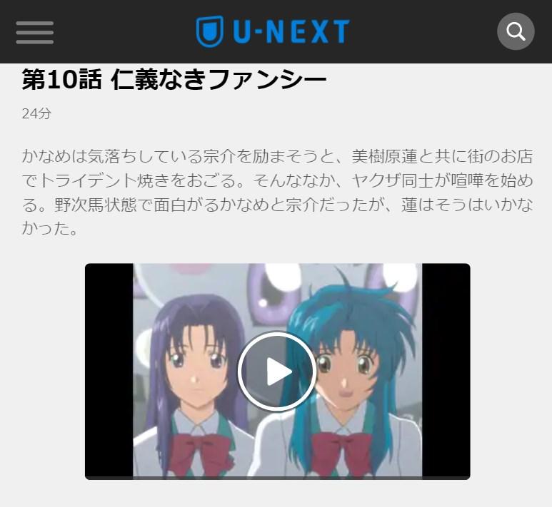 フルメタル・パニック? ふもっふ(2期)第10話の無料動画u-next