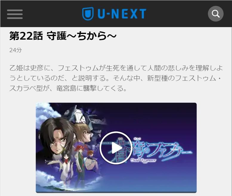 蒼穹のファフナー(1期) 第22話の無料動画U-NEXT