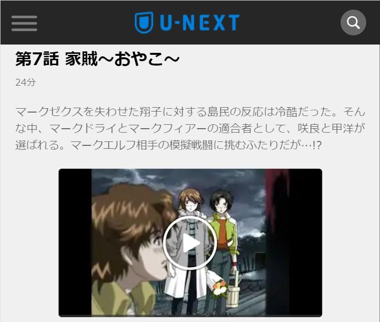 蒼穹のファフナー(1期) 第7話の無料動画U-NEXT