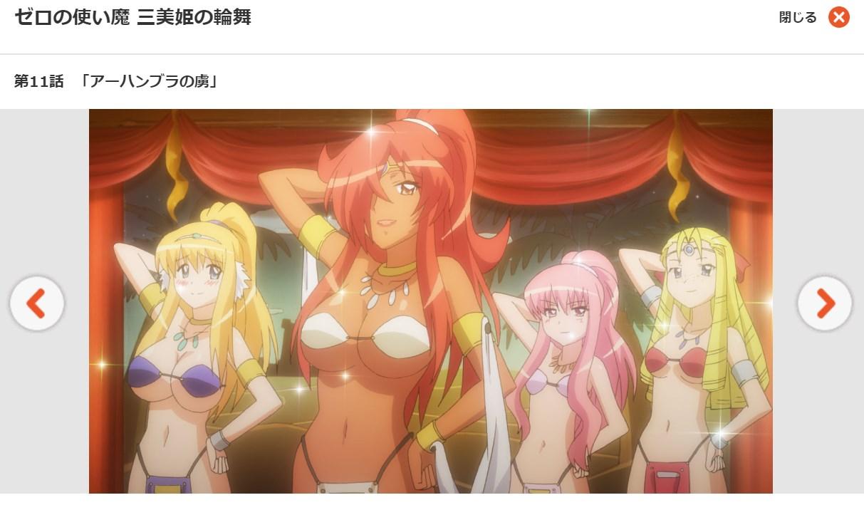 ゼロの使い魔~三美姫の輪舞~(3期) 第11話の無料動画dアニメストア