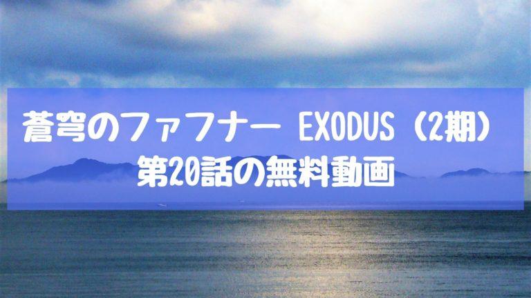 蒼穹のファフナー EXODUS(2期) 第20話の無料動画