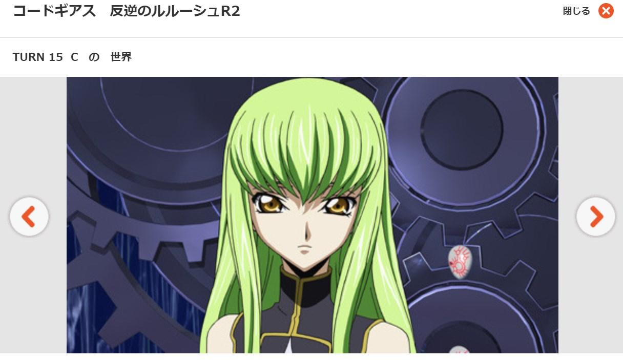 コードギアス 反逆のルルーシュR2(2期) 第15話の無料動画dアニメストア