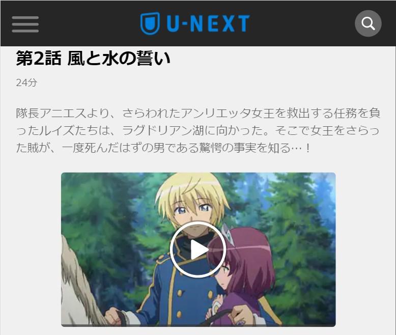 ゼロの使い魔~双月の騎士~(2期) 第2話の無料動画U-NEXT