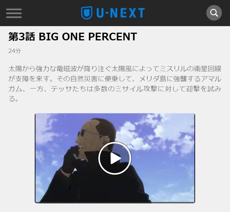 フルメタル・パニック! Invisible Victory(4期) 第3話の無料動画u-next