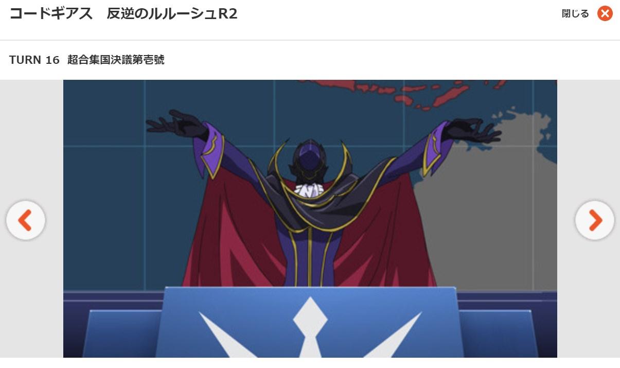 コードギアス 反逆のルルーシュR2(2期) 第16話の無料動画dアニメストア