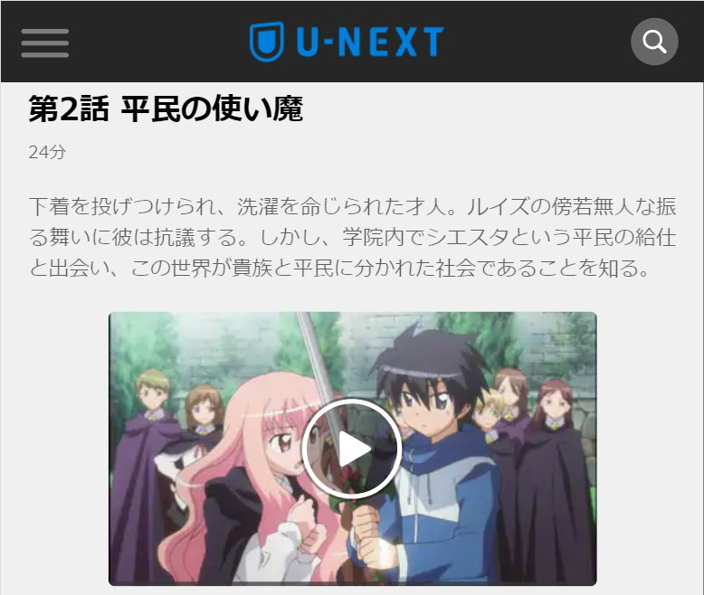 ゼロの使い魔(1期) 第2話の無料動画U-NEXT