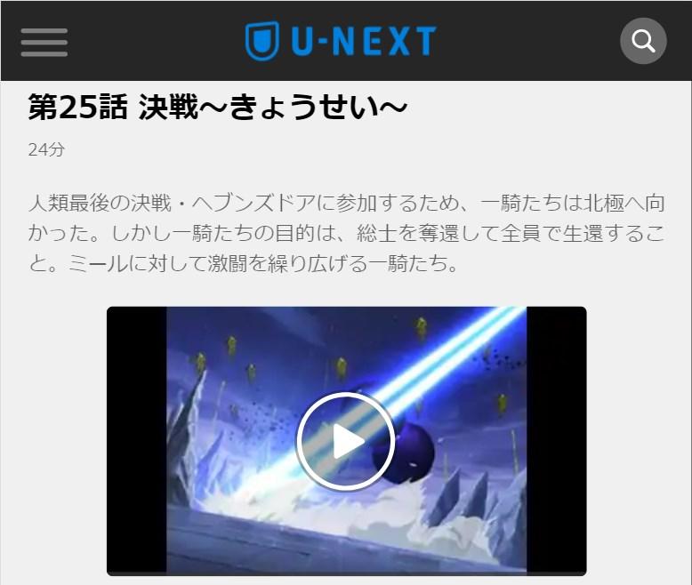 蒼穹のファフナー(1期) 第25話の無料動画U-NEXT