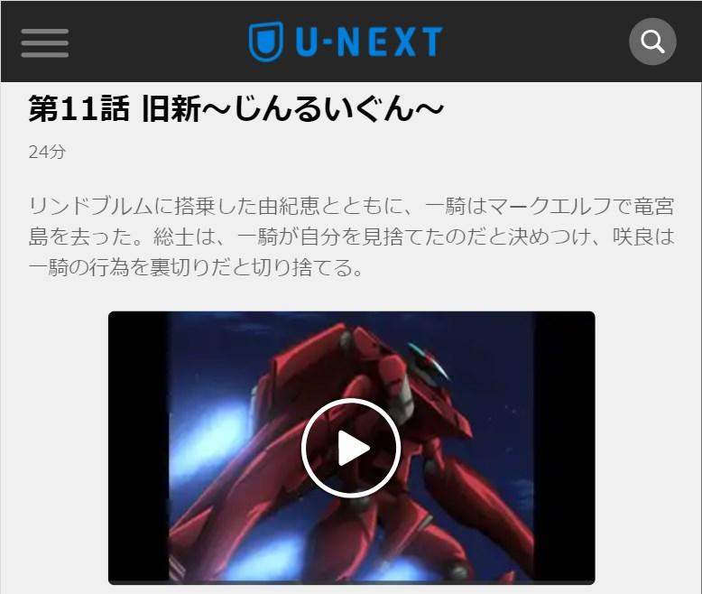蒼穹のファフナー(1期) 第11話の無料動画U-NEXT