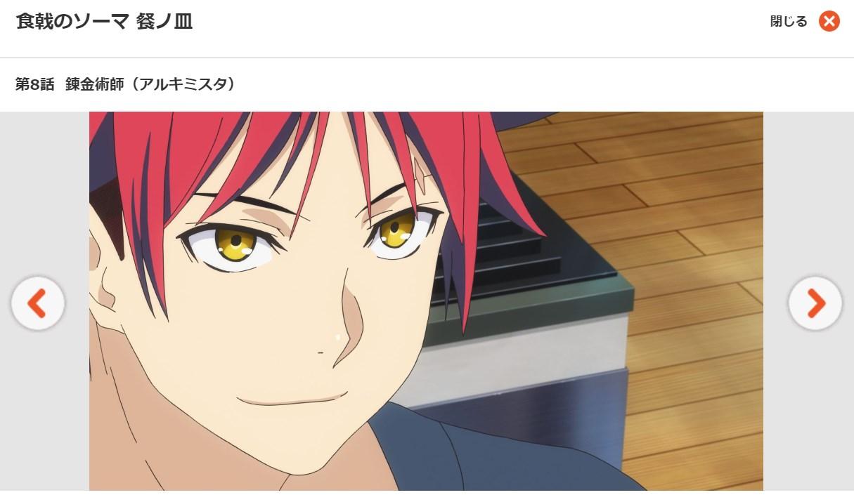 食戟のソーマ 餐ノ皿(3期) 第8話の無料動画dアニメストア