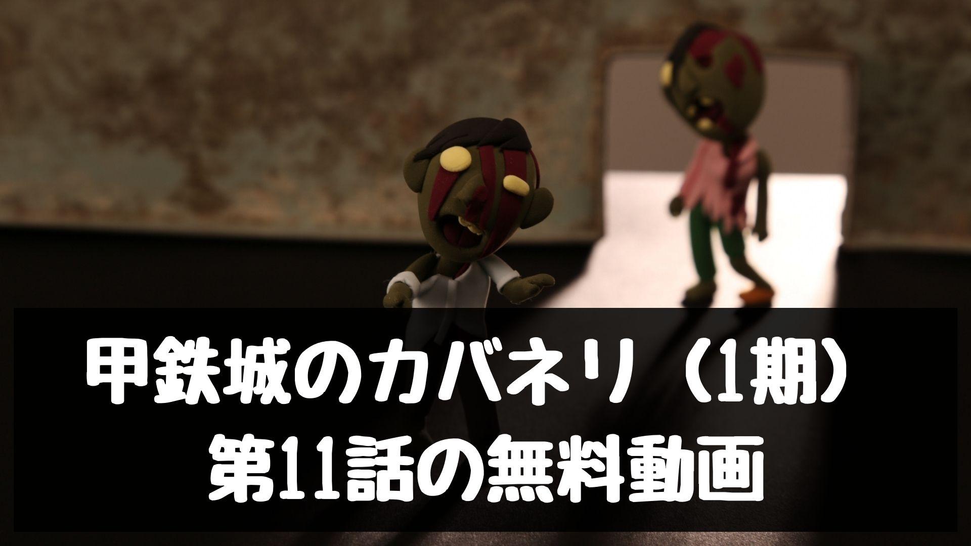 甲鉄城のカバネリ(1期) 第11話の無料動画
