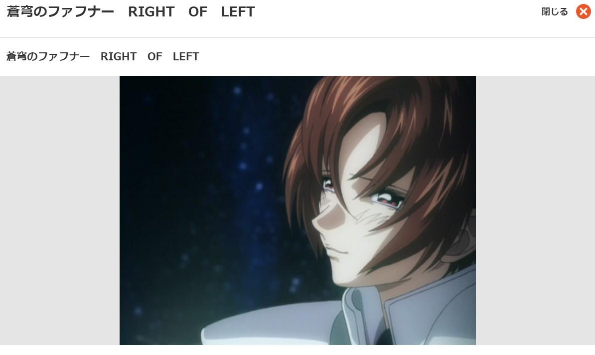 蒼穹のファフナー RIGHT OF LEFTの無料動画dアニメストア