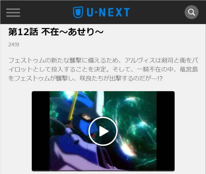 蒼穹のファフナー(1期) 第12話の無料動画U-NEXT
