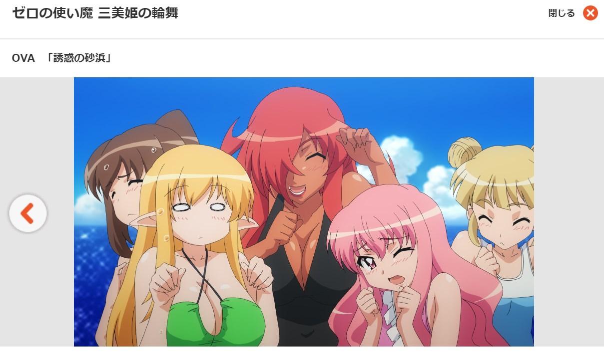 ゼロの使い魔~三美姫の輪舞~(3期) OVAの無料動画dアニメストア