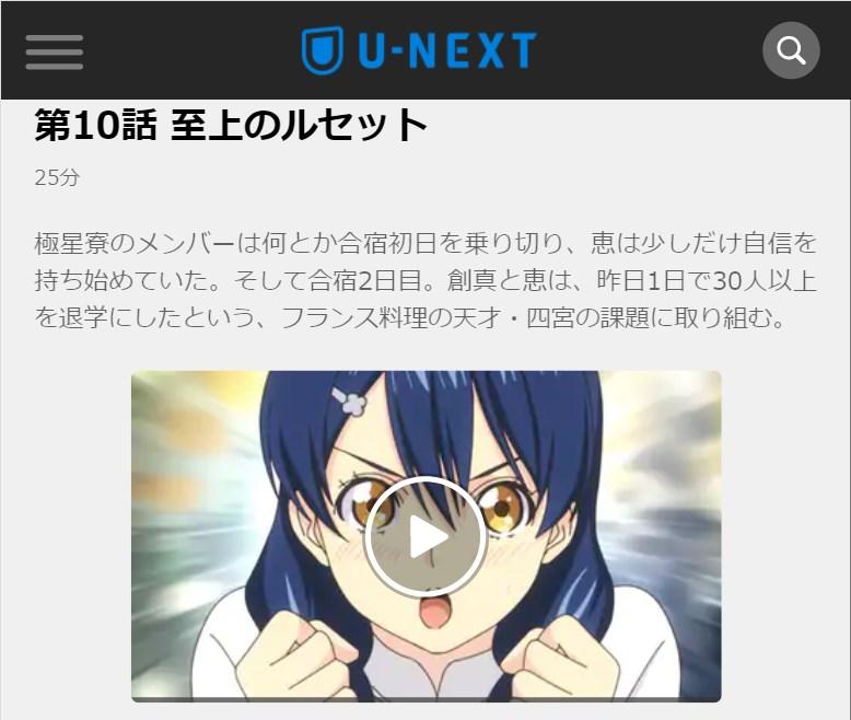 食戟のソーマ(1期) 第10話の無料動画U-NEXT