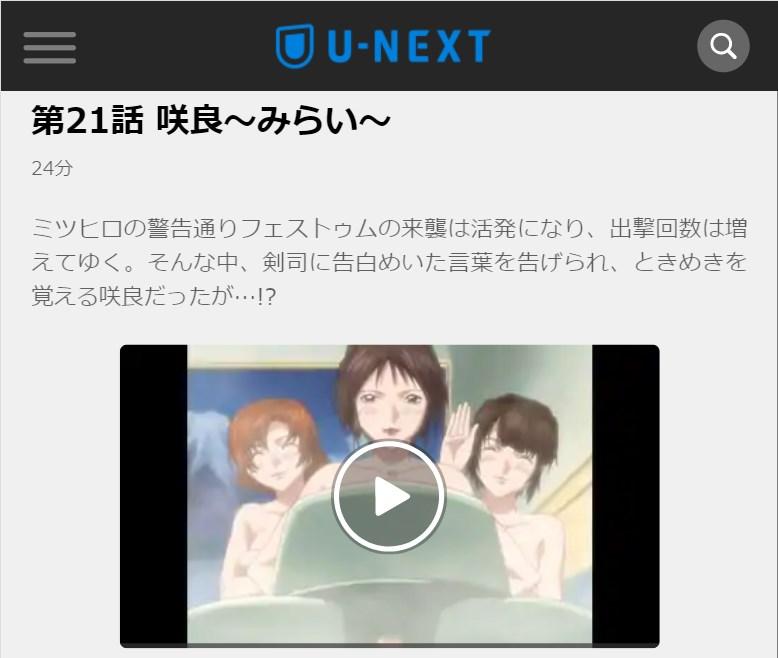 蒼穹のファフナー(1期) 第21話の無料動画U-NEXT