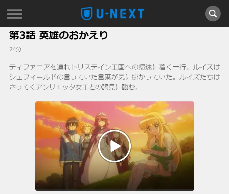 ゼロの使い魔~三美姫の輪舞~(3期) 第3話の無料動画U-NEXT