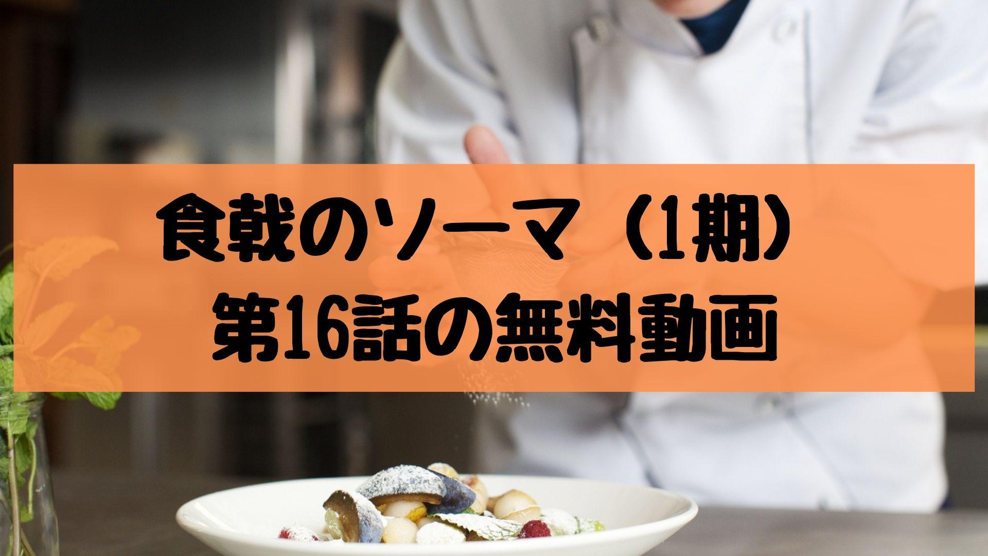 食戟のソーマ(1期) 第16話の無料動画