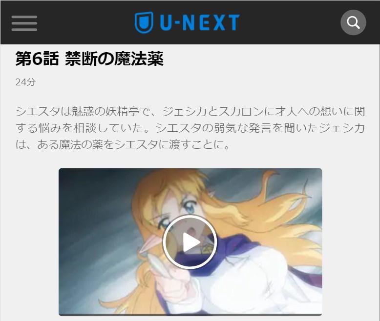 ゼロの使い魔~三美姫の輪舞~(3期) 第6話の無料動画U-NEXT