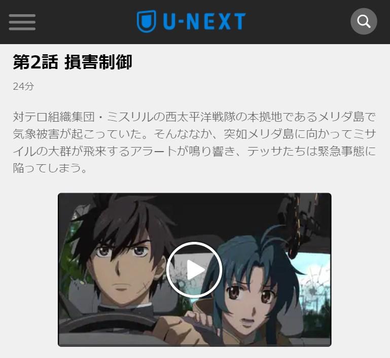 フルメタル・パニック! Invisible Victory(4期) 第2話の無料動画u-next