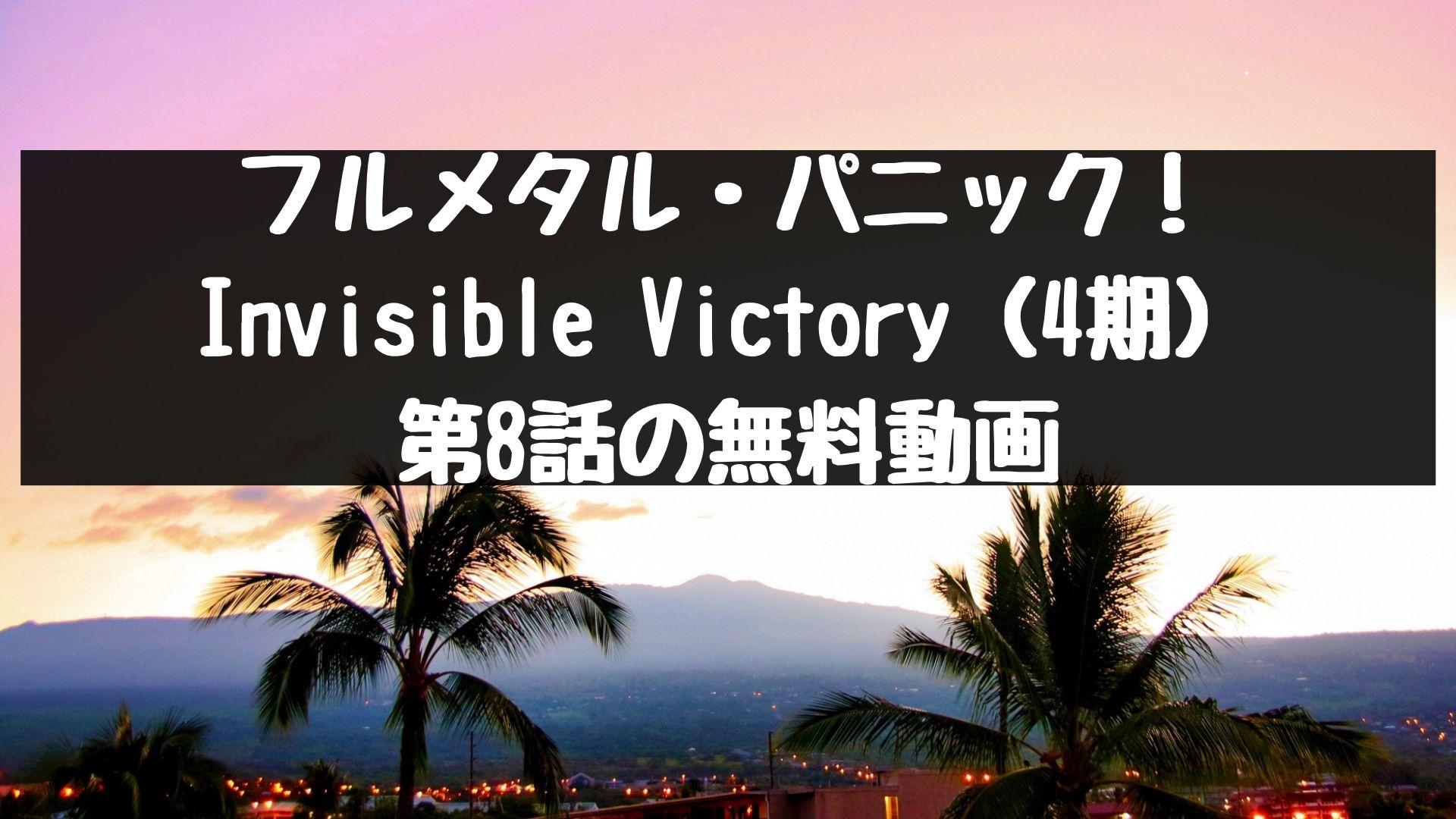 フルメタル・パニック! Invisible Victory(4期) 第8話の無料動画