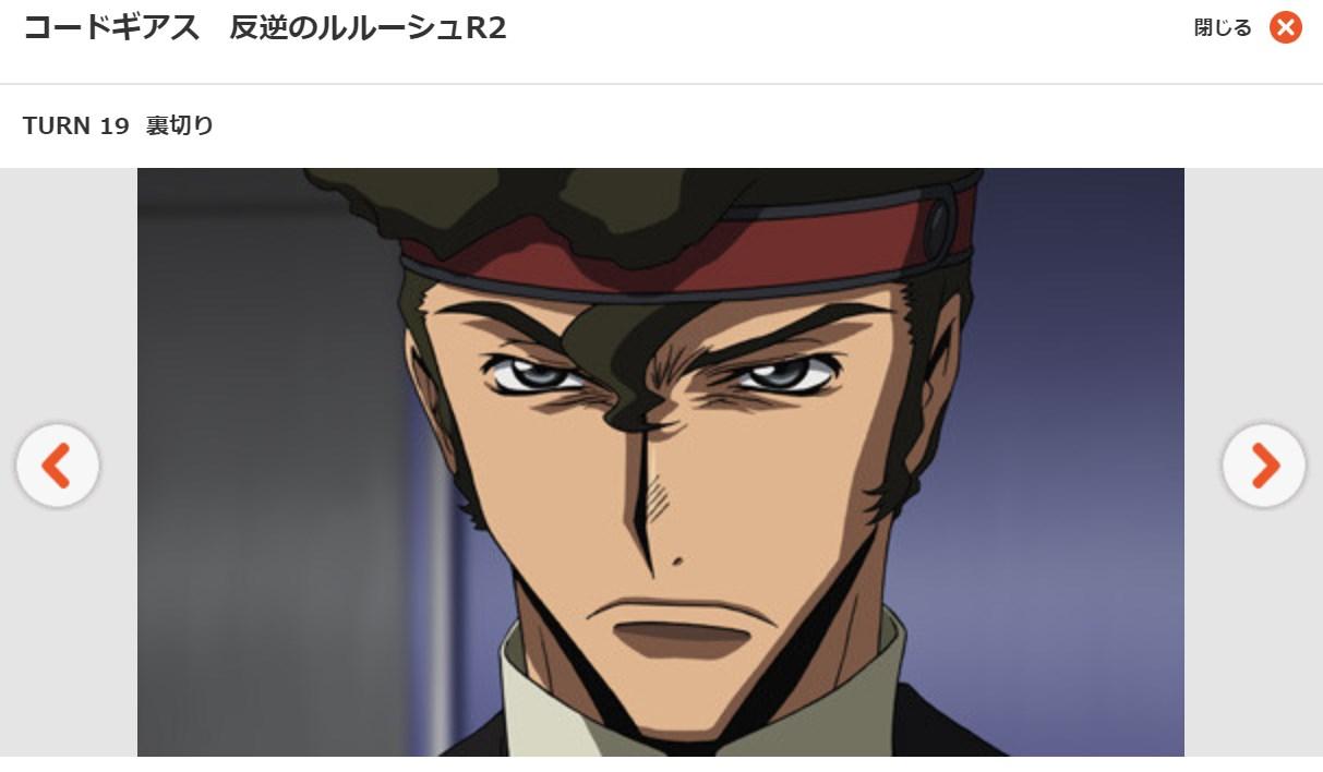 コードギアス 反逆のルルーシュR2(2期) 第19話の無料動画dアニメストア