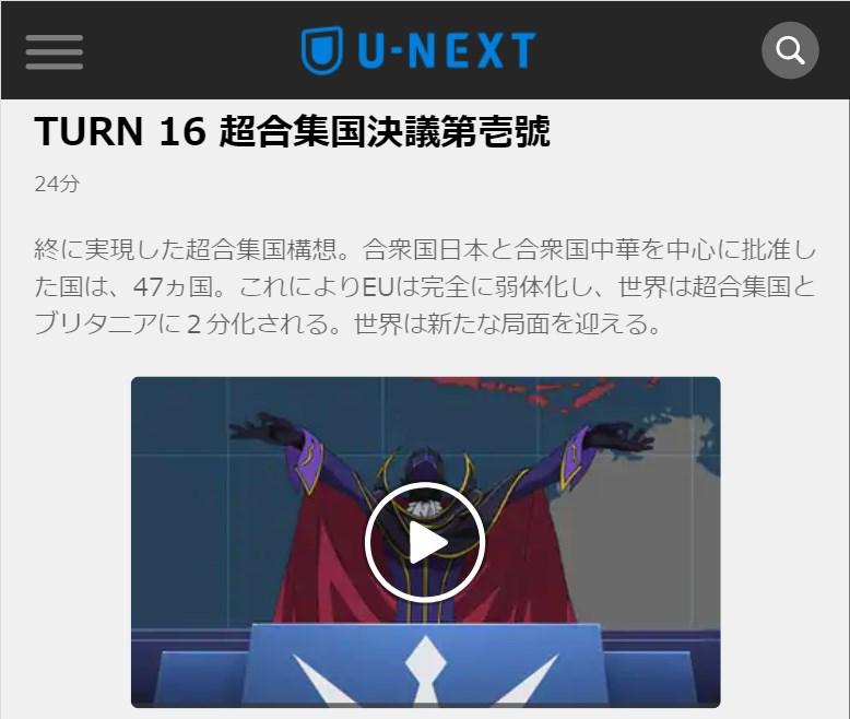 コードギアス 反逆のルルーシュR2(2期) 第16話の無料動画u-next