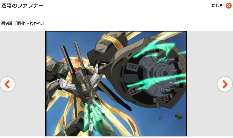蒼穹のファフナー(1期) 第9話の無料動画dアニメストア