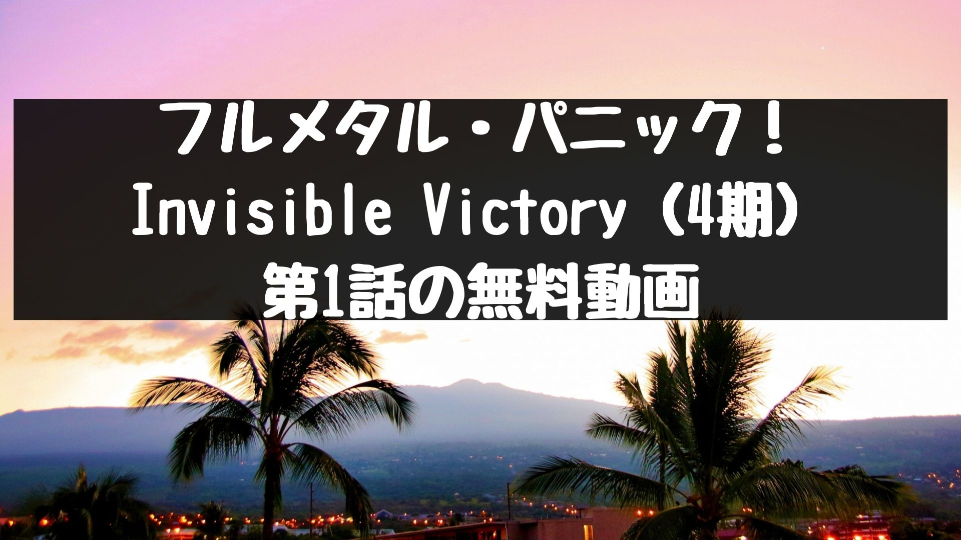 フルメタル・パニック! Invisible Victory(4期) 第1話の無料動画