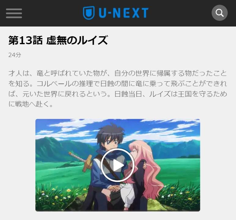 ゼロの使い魔(1期) 第13話の無料動画U-NEXT