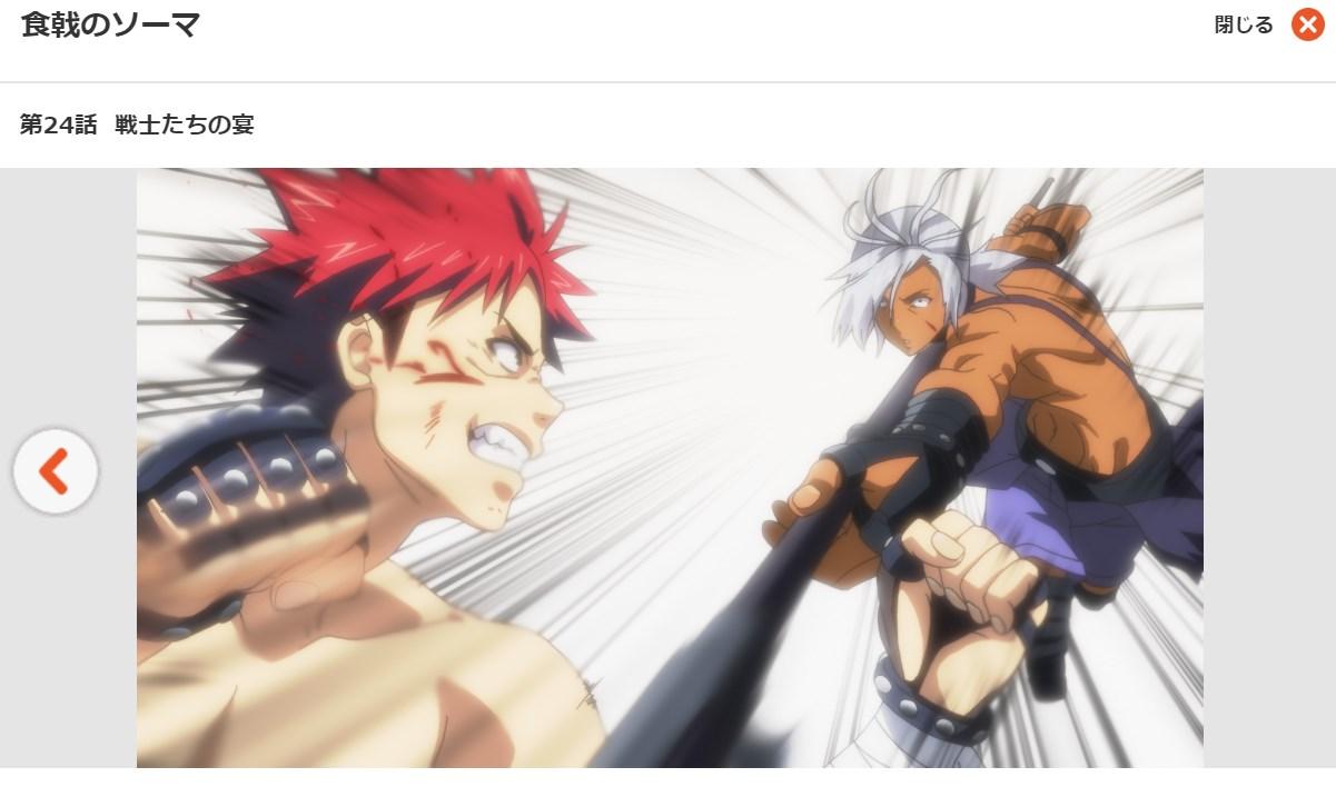 食戟のソーマ(1期) 第24話の無料動画dアニメストア