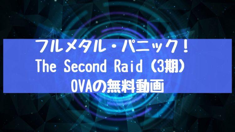 フルメタル・パニック! The Second Raid(3期) OVAの無料動画