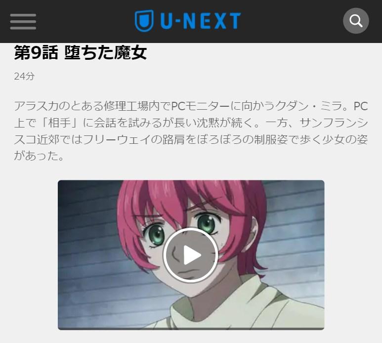 フルメタル・パニック! Invisible Victory(4期) 第9話の無料動画u-next